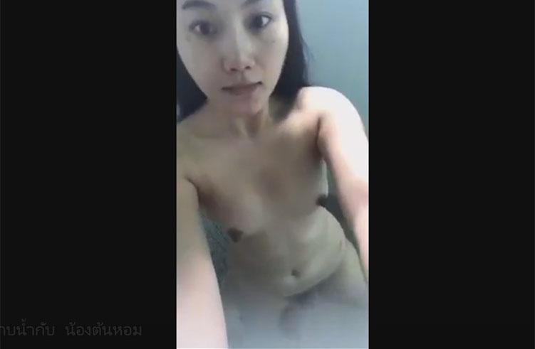 มาอาบน้ำกับ  น้องต้นหอม