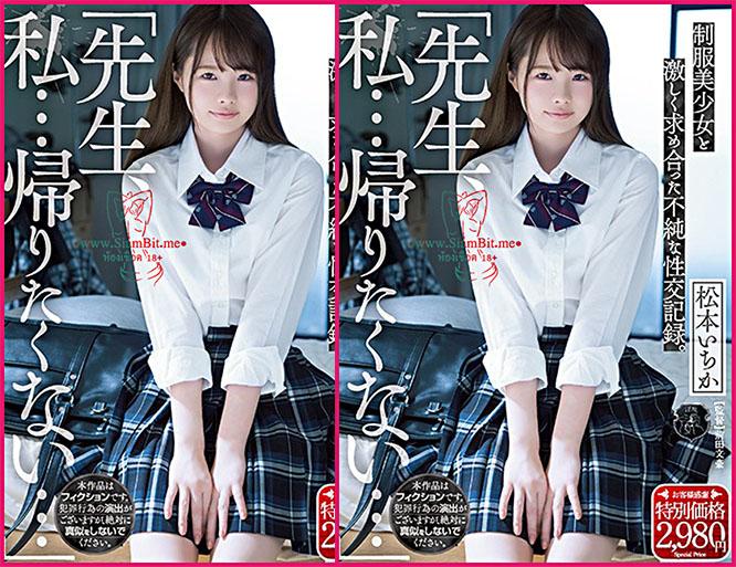 ATID-420  Ichika Matsumoto หนูไม่กลับขอหลับบ้านอาจารย์