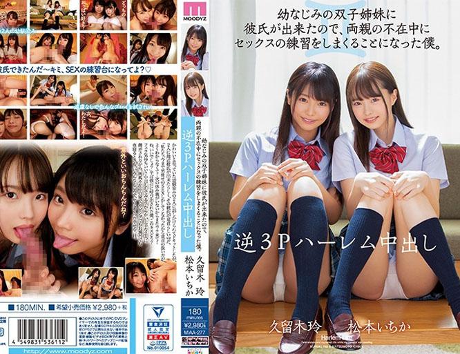 MIAA277 - Ichika Matsumoto